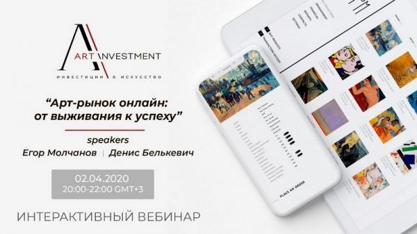 Арт-рынок онлайн: от выживания к успеху. Интерактивный вебинар                             ARTinvestment.RU30 марта 2020