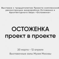 Музей Москвы откроет в прямом эфире выставку «Остоженка: проект в проекте»