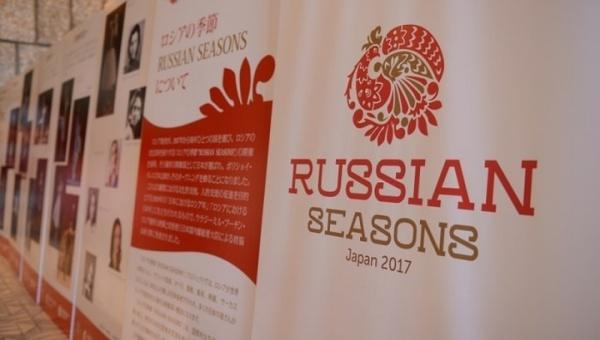 «Русские сезоны» открыли онлайн-площадку