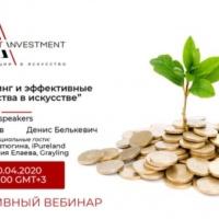 Бесплатный интерактивный вебинар «Фандрайзинг и эффективные партнерства в искусстве»                             ARTinvestment.RU29 апреля 2020