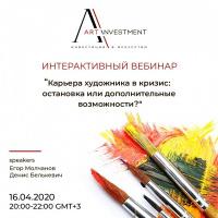 Карьера художника в кризис: остановка или дополнительные возможности? ARTinvestment.RU14 апреля 2020