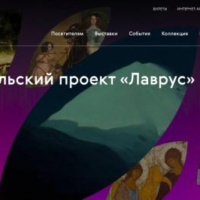 10 сайтов музеев России вошли в перечень социально значимых интернет-ресурсов ARTinvestment.RU08 апреля 2020