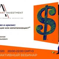 Искусство в кризис: монетизация или капитализация? ARTinvestment.RU07 апреля 2020