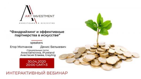 Фандрайзинг и эффективные партнерства в искусстве                             ARTinvestment.RU28 апреля 2020