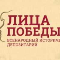 Музей Победы собирает информацию о вкладе в Победу каждого россиянина