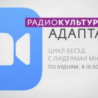 Радио «Культура» проводит цикл Zoom-бесед с лидерами мнений