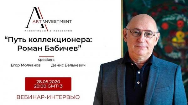 Бесплатный интерактивный вебинар «Путь коллекционера: Роман Бабичев»                             ARTinvestment.RU25 мая 2020