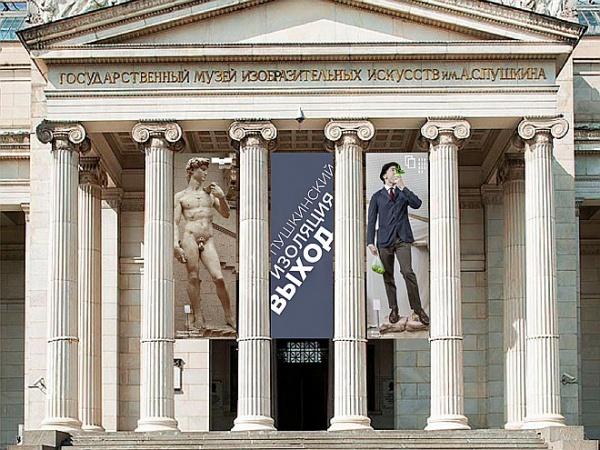 На фасаде Пушкинского появится фото из «ИзоИзоляции»