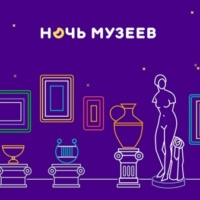 «Ночь музеев — 2020» пройдет в режиме онлайн