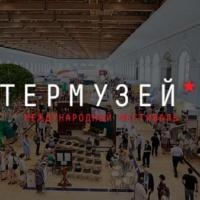 Портал «Культура.РФ» покажет трансляции «Интермузея-2020» в прямом эфире