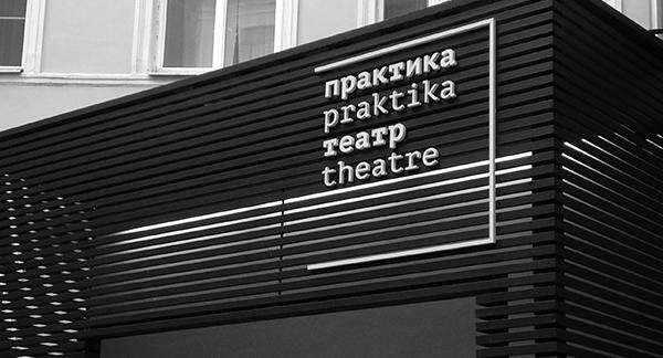 Театр «Практика» подвел итоги голосования по проекту «Практика сотворчества»