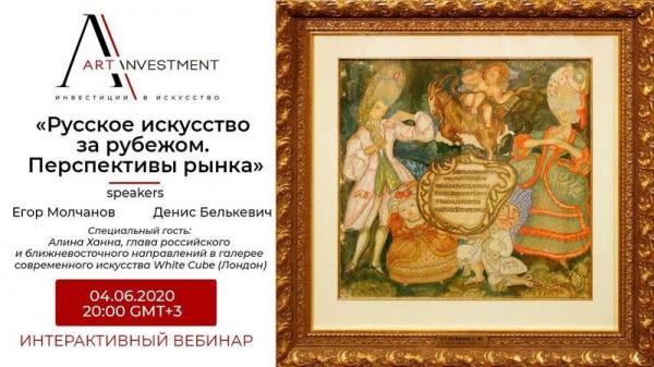 Бесплатный интерактивный вебинар «Русское искусство за рубежом. Перспективы рынка»                             ARTinvestment.RU01 июня 2020