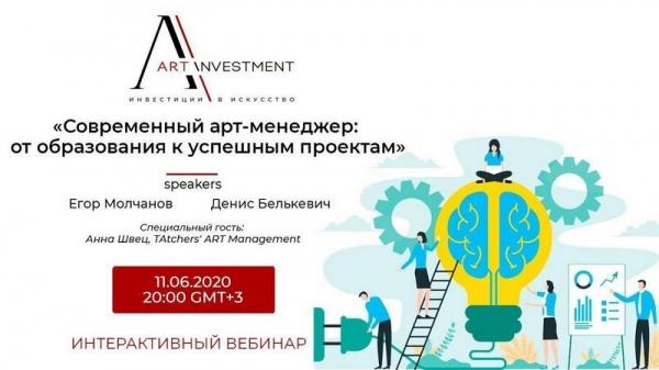 Бесплатный интерактивный вебинар «Современный арт-менеджер: от образования к успешным проектам»                             ARTinvestment.RU09 июня 2020