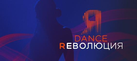 НаПервый канал возвращается «Dance Революция»