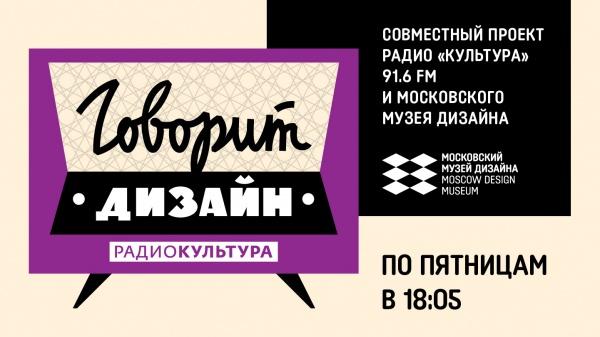 Радио «Культура» и Московский музей дизайна представляют совместную программу